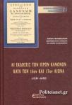 ΑΙ ΕΚΔΟΣΕΙΣ ΤΩΝ ΙΕΡΩΝ ΚΑΝΟΝΩΝ ΚΑΤΑ ΤΟΝ 16ον ΚΑΙ 17ον ΑΙΩΝΑ (1531-1672)