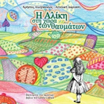(CD) Η ΑΛΙΚΗ ΣΤΗ ΧΩΡΑ ΤΩΝ ΘΑΥΜΑΤΩΝ