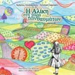 (CD) Η ΑΛΙΚΗ ΣΤΗ ΧΩΡΑ ΤΩΝ ΘΑΥΜΑΤΩΝ