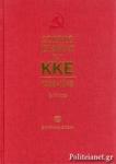 ΔΟΚΙΜΙΟ ΙΣΤΟΡΙΑΣ ΤΟΥ ΚΚΕ 1939-1949 (ΔΕΥΤΕΡΟΣ ΤΟΜΟΣ-ΠΡΩΤΟ ΜΕΡΟΣ - ΒΙΒΛΙΟΔΕΤΗΜΕΝΗ ΕΚΔΟΣΗ)