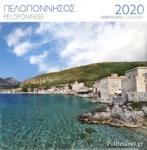 ΕΠΙΤΟΙΧΙΟ ΗΜΕΡΟΛΟΓΙΟ 2020 ΠΕΛΟΠΟΝΝΗΣΟΣ (ΜΑΝΗ)