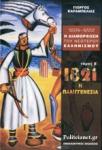 1204-1922, Η ΔΙΑΜΟΡΦΩΣΗ ΤΟΥ ΝΕΟΤΕΡΟΥ ΕΛΛΗΝΙΣΜΟΥ (ΔΕΥΤΕΡΟΣ ΤΟΜΟΣ - ΣΚΛΗΡΟΔΕΤΗ ΕΚΔΟΣΗ)
