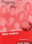 PINGPONG 1 NEU - ΒΙΒΛΙΟ ΑΣΚΗΣΕΩΝ