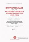 ΙΣΤΟΡΙΚΑΙ ΣΕΛΙΔΕΣ ΠΕΡΙ ΤΗΣ ΕΝ ΚΑΣΑΜΠΑ ΟΡΘΟΔΟΞΟΥ ΕΛΛΗΝΙΚΗΣ ΚΟΙΝΟΤΗΤΟΣ (1625-1922)