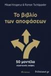 ΤΟ ΒΙΒΛΙΟ ΤΩΝ ΑΠΟΦΑΣΕΩΝ