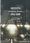 ΑΝΘΟΛΟΓΙΑ ΕΠΙΣΤΗΜΟΝΙΚΗΣ ΦΑΝΤΑΣΙΑΣ (ΠΕΜΠΤΟΣ ΤΟΜΟΣ) 1976-2000