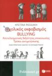 ΣΧΟΛΙΚΟΣ ΕΚΦΟΒΙΣΜΟΣ - BULLING
