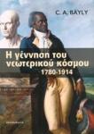 Η ΓΕΝΝΗΣΗ ΤΟΥ ΝΕΩΤΕΡΙΚΟΥ ΚΟΣΜΟΥ, 1780-1914 (ΒΙΒΛΙΟΔΕΤΗΜΕΝΗ ΕΚΔΟΣΗ)