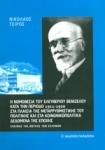 Η ΝΟΜΟΘΕΣΙΑ ΤΟΥ ΕΛΕΥΘΕΡΙΟΥ ΒΕΝΙΖΕΛΟΥ ΚΑΤΑ ΤΗΝ ΠΕΡΙΟΔΟ 1911-1920