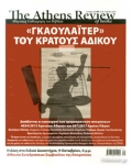 THE ATHENS REVIEW OF BOOKS, ΤΕΥΧΟΣ 98, ΣΕΠΤΕΜΒΡΙΟΣ 2018