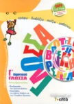 ΓΛΩΣΣΑ Γ΄ΔΗΜΟΤΙΚΟΥ (+ΔΩΡΟ ΤΟ CD-ROM)