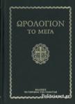 ΩΡΟΛΟΓΙΟΝ ΤΟ ΜΕΓΑ (ΒΙΒΛΙΟΔΕΤΗΜΕΝΗ ΕΚΔΟΣΗ)