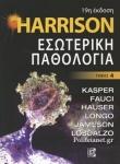 HARRISON - ΕΣΩΤΕΡΙΚΗ ΠΑΘΟΛΟΓΙΑ (ΤΕΤΑΡΤΟΣ ΤΟΜΟΣ+DVD) - 19η ΕΚΔΟΣΗ