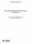 ΣΤΡΑΤΙΩΤΙΚΗ ΚΟΙΝΩΝΙΟΛΟΓΙΑ ΣΤΗΝ ΕΛΛΑΔΑ: ΕΙΔΙΚΑ ΘΕΜΑΤΑ