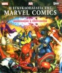 Η ΕΓΚΥΚΛΟΠΑΙΔΕΙΑ ΤΗΣ MARVEL COMICS