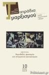ΤΕΤΡΑΔΙΑ ΜΑΡΞΙΣΜΟΥ, ΤΕΥΧΟΣ 10, ΚΑΛΟΚΑΙΡΙ 2019
