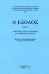Η ΕΞΟΔΟΣ (ΤΡΙΤΟΣ ΤΟΜΟΣ)