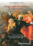 ΠΛΗΜΜΥΡΙΔΑ ΚΑΙ ΑΜΠΩΤΗ - Ο ΕΥΡΩΠΑΙΚΟΣ 20ος ΑΙΩΝΑΣ (ΠΡΩΤΟΣ ΤΟΜΟΣ)