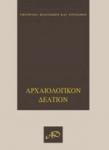 ΑΡΧΑΙΟΛΟΓΙΚΟΝ ΔΕΛΤΙΟΝ ΤΟΜΟΣ 68, 2013