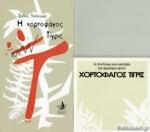 Η ΧΟΡΤΟΦΑΓΟΣ ΤΙΓΡΙΣ (+CD)