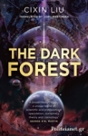 (P/B) THE DARK FOREST