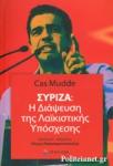 ΣΥΡΙΖΑ: Η ΔΙΑΨΕΥΣΗ ΤΗΣ ΛΑΙΚΙΣΤΙΚΗΣ ΥΠΟΣΧΕΣΗΣ