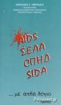 AIDS ΜΕ ΑΠΛΑ ΛΟΓΙΑ