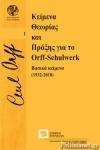 ΚΕΙΜΕΝΑ ΘΕΩΡΙΑΣ ΚΑΙ ΠΡΑΞΗΣ ΓΙΑ ΤΟ ORFF-SCHULWERK