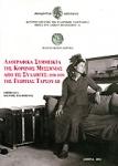 ΛΑΟΓΡΑΦΙΚΑ ΣΥΜΜΕΙΚΤΑ ΤΗΣ ΚΟΡΩΝΗΣ ΜΕΣΣΗΝΙΑΣ ΑΠΟ ΤΙΣ ΣΥΛΛΟΓΕΣ (1938-1939) ΤΗΣ ΓΕΩΡΓΙΑΣ ΤΑΡΣΟΥΛΗ