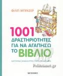 1001 ΔΡΑΣΤΗΡΙΟΤΗΤΕΣ ΓΙΑ ΝΑ ΑΓΑΠΗΣΩ ΤΟ ΒΙΒΛΙΟ