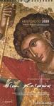 ΕΠΙΤΟΙΧΙΟ ΗΜΕΡΟΛΟΓΙΟ 2020 17χ33 ΒΥΖΑΝΤΙΝΗ ΑΓΙΟΓΡΑΦΙΑ ΔΙΑ ΧΕΙΡΟΣ