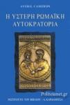 Η ΥΣΤΕΡΗ ΡΩΜΑΙΚΗ ΑΥΤΟΚΡΑΤΟΡΙΑ, 284 μ.Χ.-430 μ.Χ.