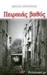 ΠΕΙΡΑΙΑΣ ΒΑΘΥΣ