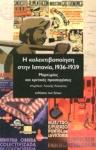 Η ΚΟΛΕΚΤΙΒΟΠΟΙΗΣΗ ΣΤΗΝ ΙΣΠΑΝΙΑ, 1936-1939