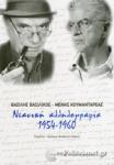 ΝΕΑΝΙΚΗ ΑΛΛΗΛΟΓΡΑΦΙΑ, 1954-1960
