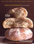 (H/B) THE BREAD BIBLE