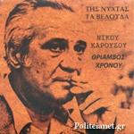 (CD) ΤΗΣ ΝΥΧΤΑΣ ΤΑ ΒΕΛΟΥΔΑ - ΘΡΙΑΜΒΟΣ ΧΡΟΝΟΥ
