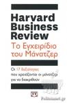 ΤΟ ΕΓΧΕΙΡΙΔΙΟ ΤΟΥ ΜΑΝΑΤΖΕΡ - HARVARD BUSINESS REVIEW