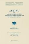 ΛΕΞΙΚΟ ΤΗΣ ΜΕΣΑΙΩΝΙΚΗΣ ΕΛΛΗΝΙΚΗΣ ΔΗΜΩΔΟΥΣ ΓΡΑΜΜΑΤΕΙΑΣ 1100-1669, (ΔΕΚΑΤΟΣ ΟΓΔΟΟΣ ΤΟΜΟΣ)