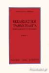 ΕΚΚΛΗΣΙΑΣΤΙΚΗ ΓΡΑΜΜΑΤΟΛΟΓΙΑ (ΠΡΩΤΟΣ ΤΟΜΟΣ)