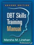 (P/B) DBT SKILLS TRAINING MANUAL