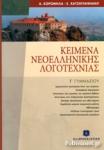 ΚΕΙΜΕΝΑ ΝΕΟΕΛΛΗΝΙΚΗΣ ΛΟΓΟΤΕΧΝΙΑΣ Γ΄ ΓΥΜΝΑΣΙΟΥ (ΕΠΙΤΟΜΟ)