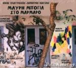 (CD) ΜΑΥΡΗ ΜΠΟΓΙΑ ΣΤΟ ΜΑΡΜΑΡΟ