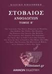 ΣΤΟΒΑΙΟΣ: ΑΝΘΟΛΟΓΙΟΝ (ΔΕΥΤΕΡΟΣ ΤΟΜΟΣ)
