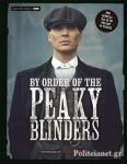 (Η/Β) BY ORDER OF THE PEAKY BLINDERS