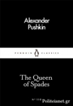 (P/B) THE QUEEN OF SPADES