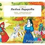 (CD) ΠΑΙΔΙΚΑ ΠΑΡΑΜΥΘΙΑ Ν.4