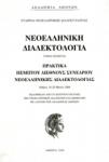 ΝΕΟΕΛΛΗΝΙΚΗ ΔΙΑΛΕΚΤΟΛΟΓΙΑ (ΠΕΜΠΤΟΣ ΤΟΜΟΣ)