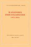 Η ΑΝΑΤΟΜΙΑ ΕΝΟΣ ΕΓΚΛΗΜΑΤΟΣ (1975-2011)
