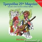 (CD) ΤΡΑΓΟΥΔΙΑ 25ης ΜΑΡΤΙΟΥ